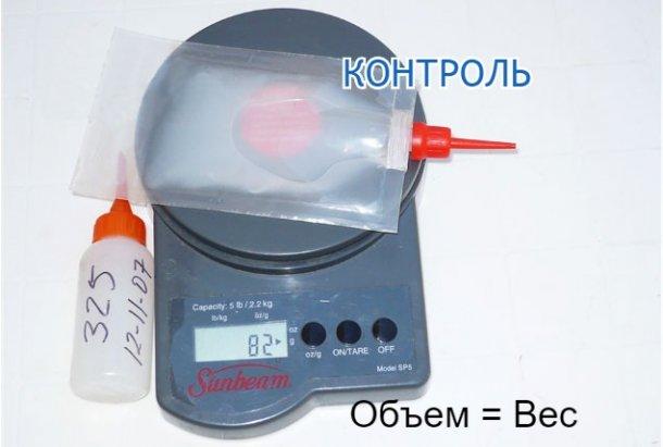 Фото 3. Взвешивание скорректиррованной дозы
